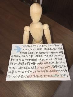 明志の7日間ファスティング(今回キツかった〜)