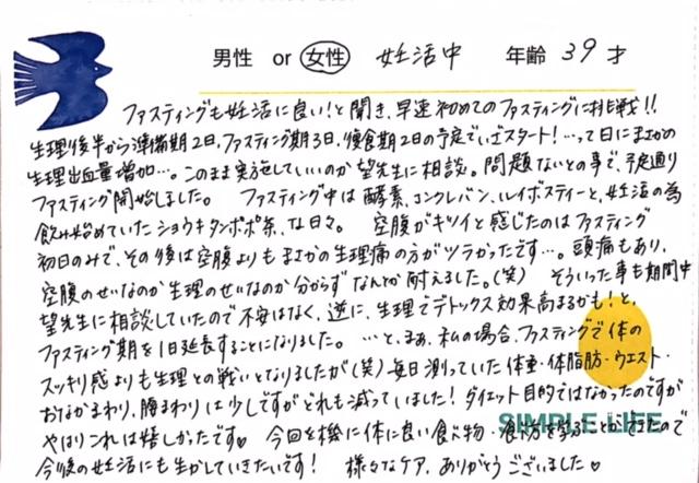 ファスティング体験談 〜39歳女性〜