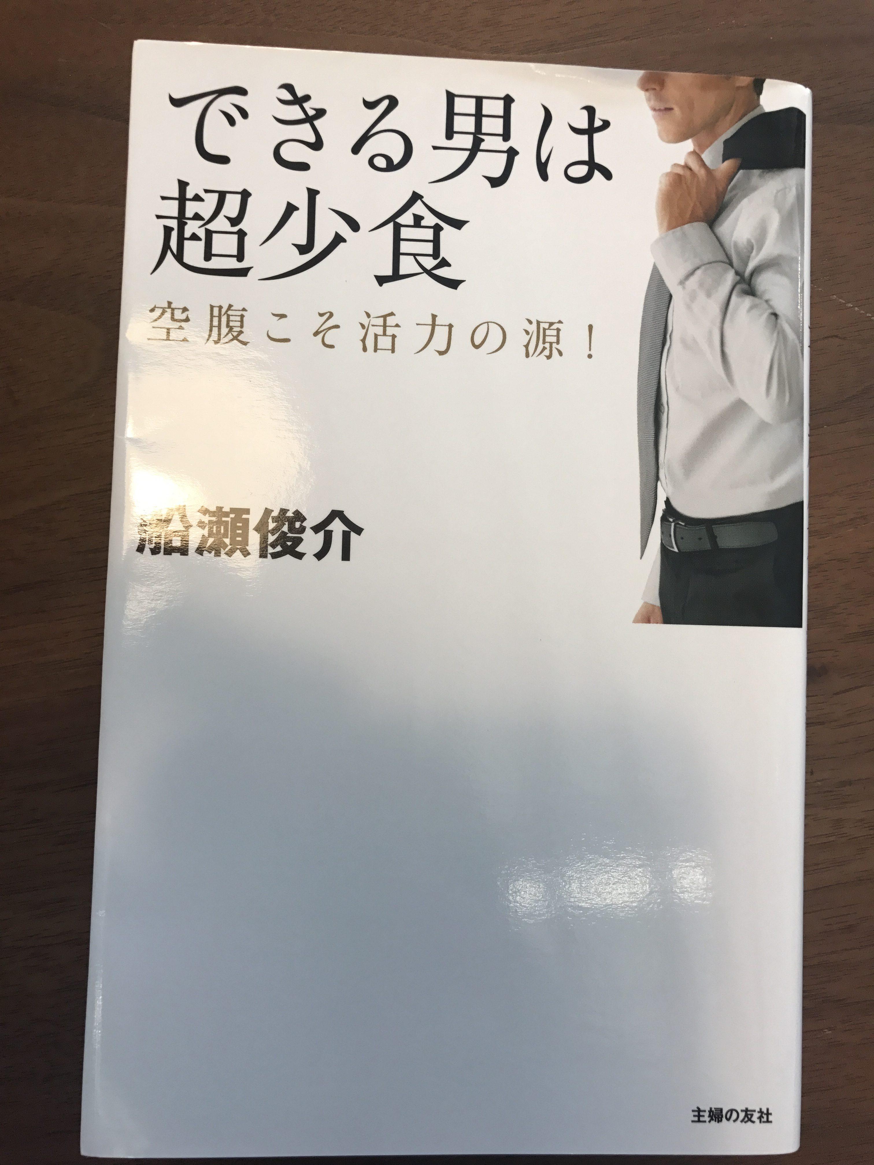 できる男は超少食!!!