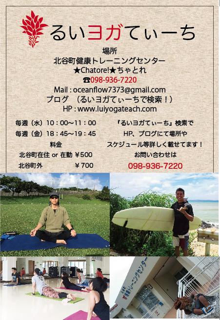 【第1回フルムーンヨガへ、20名様無料ご招待!】