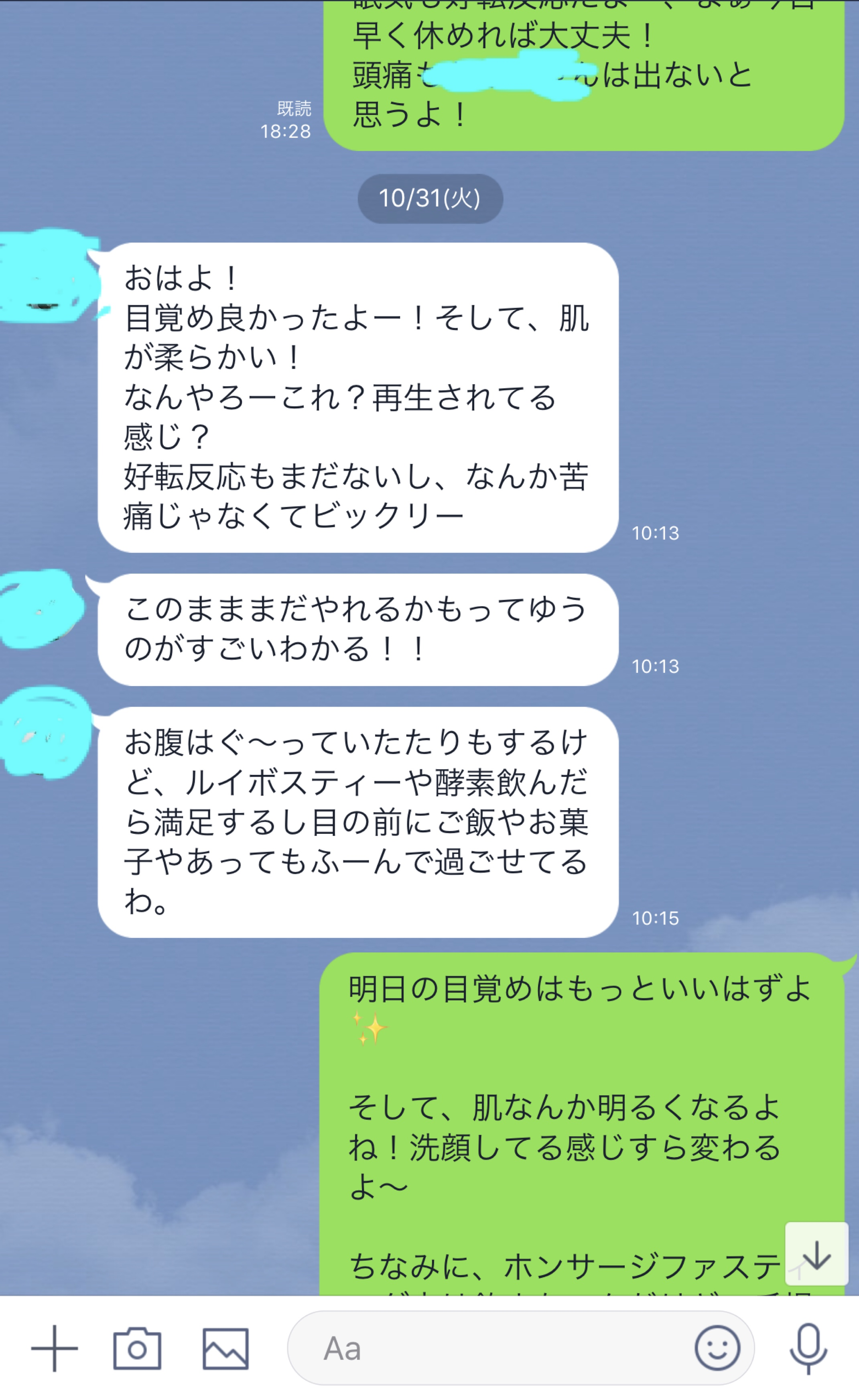 ファスティング体験談 〜内地編〜