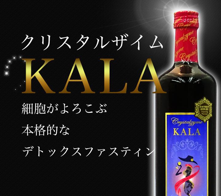 今週は最高級KALA酵素試飲キャンペーンです!!