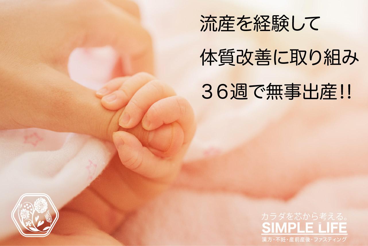 流産を経験して、体質改善に取り組み無事出産‼︎