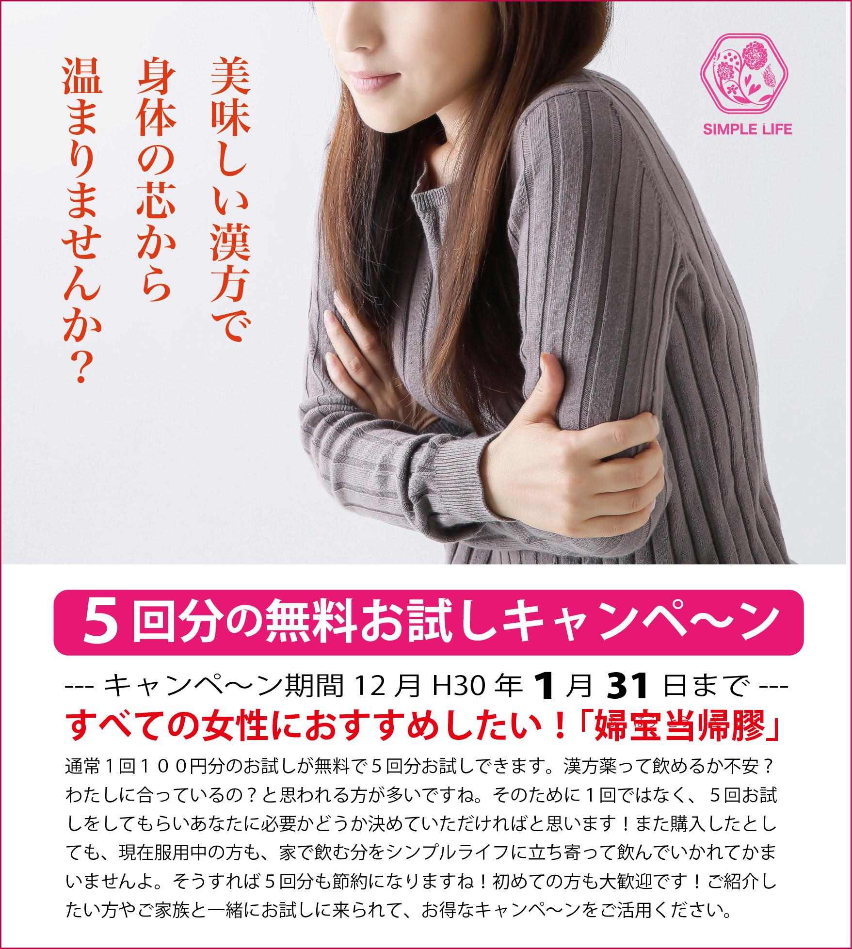 【身体の芯から温まる漢方薬の無料試飲5回キャンペ〜ン】