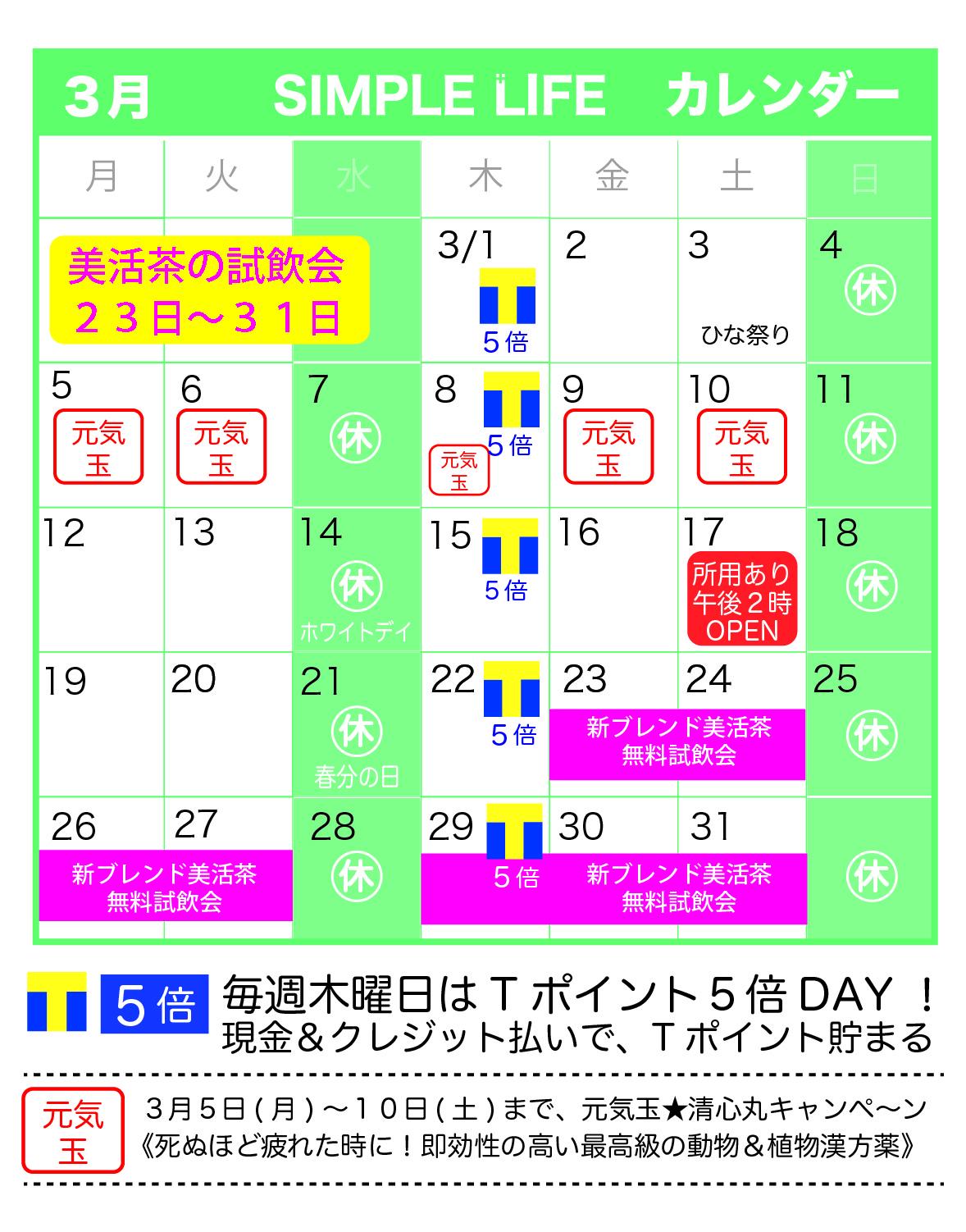 3月 カレンダー SIMPLE LIFE