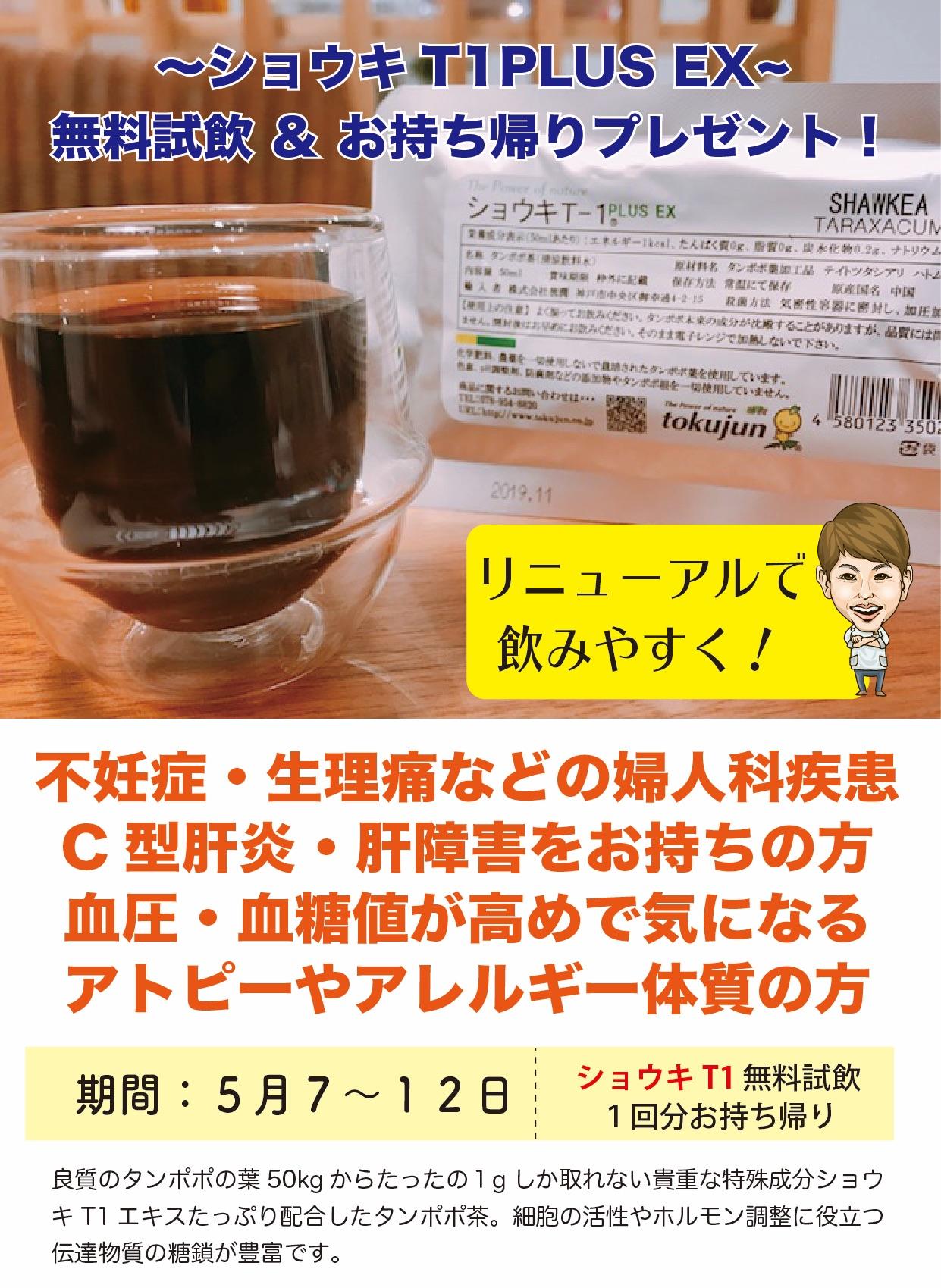 究極のタンポポ茶「ショウキT-1PLUS EX」ご存知ですか?