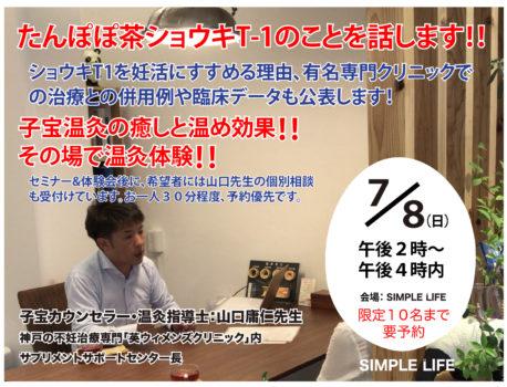 妊活&子宝セミナー「たんぽぽ茶ショウキT1エキス&子宝温灸を活用した妊娠力・出産力を高める方法」