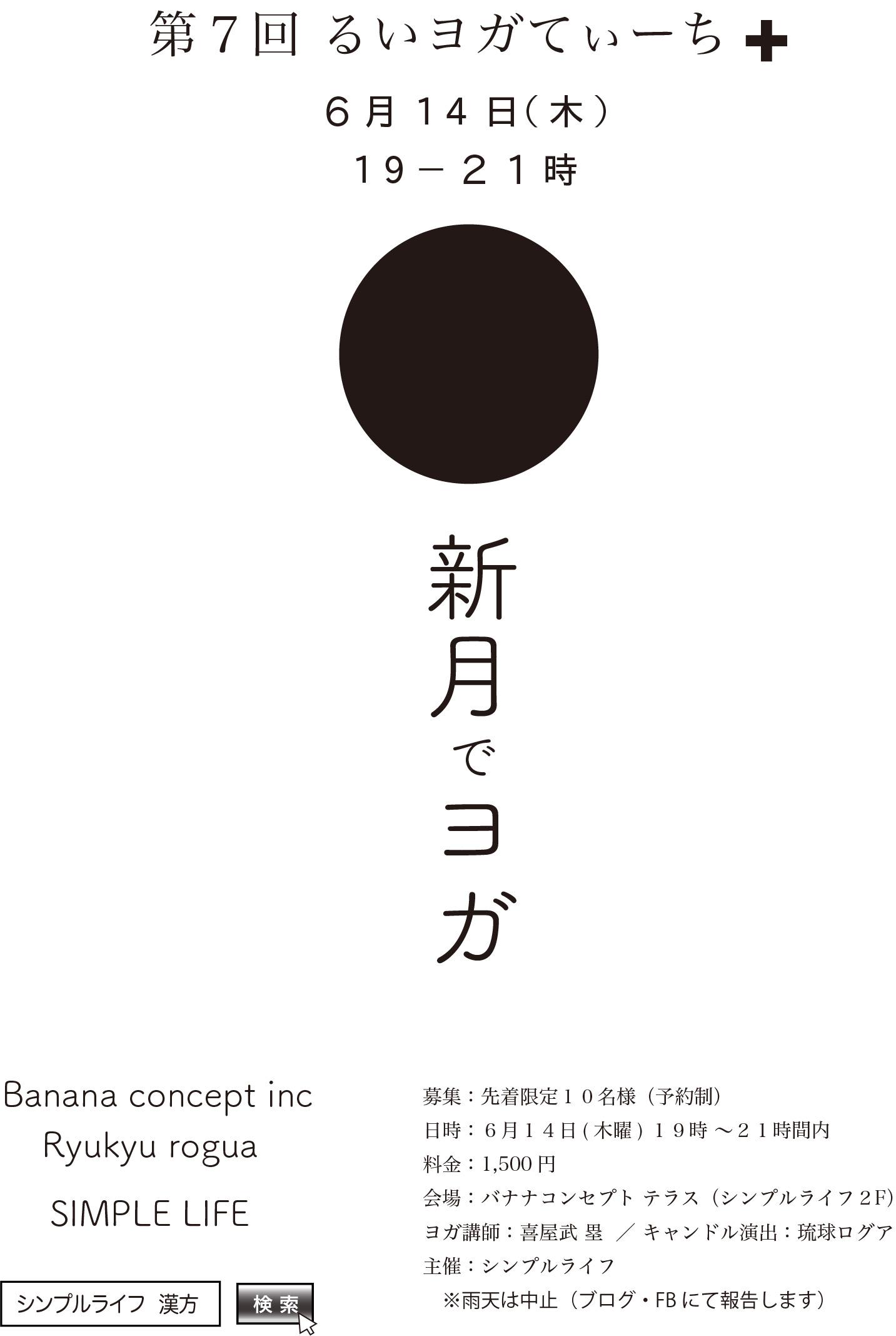 「新月でヨガ」でデトックス!