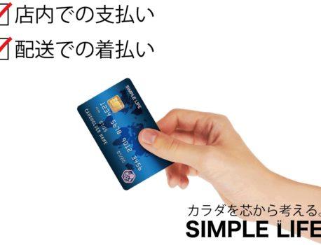 悪天候時に便利な郵送サービス!!
